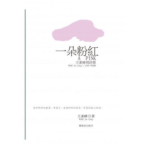 一朵粉紅:王素峰情詩集