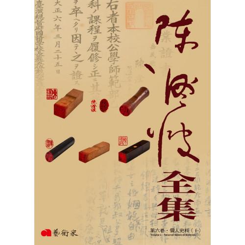 陳澄波全集 第六卷.個人史料(Ⅰ)