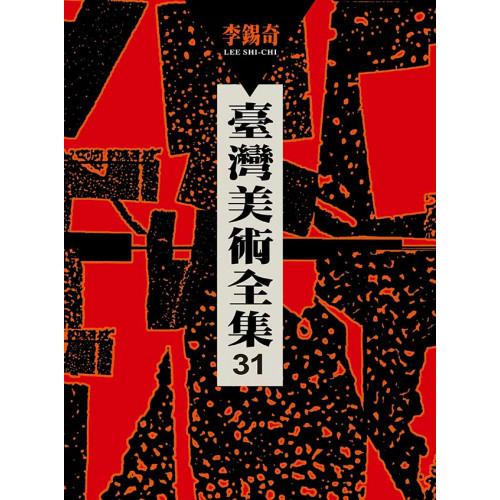 台灣美術全集31 ‧ 李錫奇