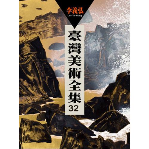 台灣美術全集32 ‧ 李義弘