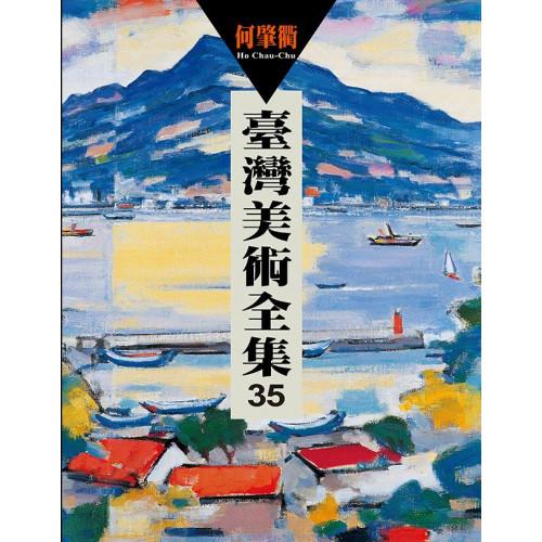 台灣美術全集35.何肇衢