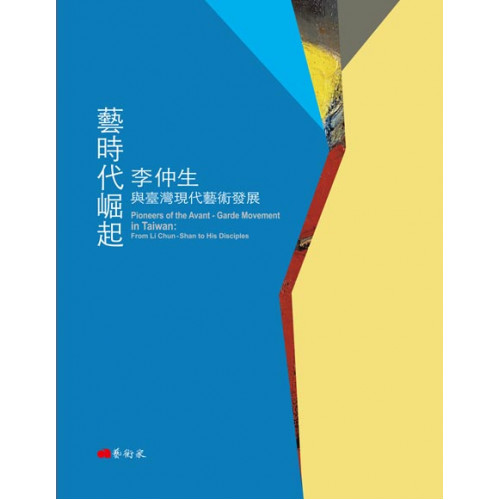 藝時代崛起:李仲生與臺灣現代藝術發展 Pioneers of the Avant-Garde Movement in Taiwan: From Li Chun-Shan to His Disciples
