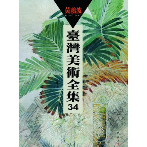 臺灣美術全集 第34卷 黃鷗波