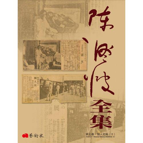 陳澄波全集第七卷.個人史料(Ⅱ)