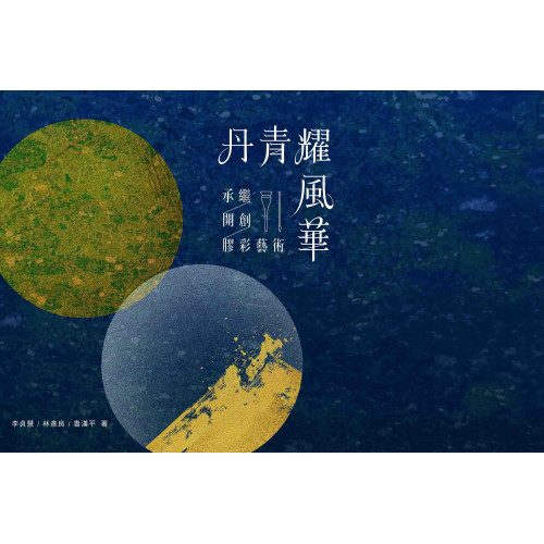 丹青耀風華:承繼.開創.膠彩藝術