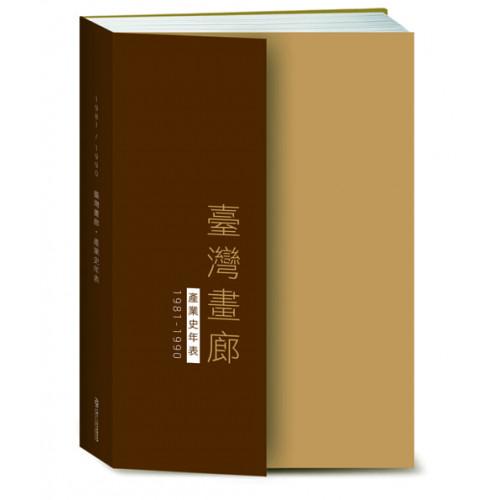 臺灣畫廊.產業史年表(1981-1990)