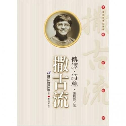 傳譯‧詩意‧撒古流(附DVD)