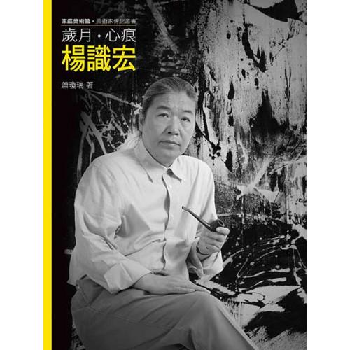 歲月.心痕.楊識宏(附DVD)