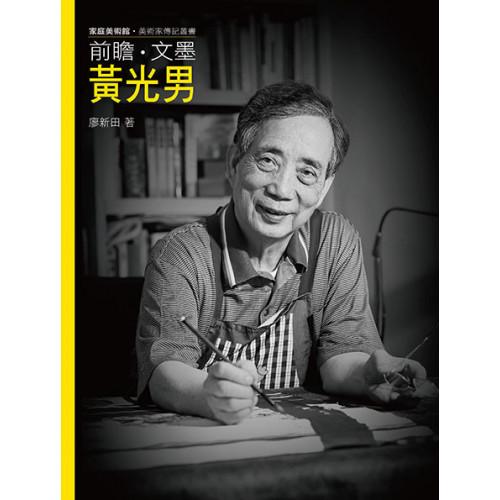 前瞻.文墨.黃光男(附DVD)