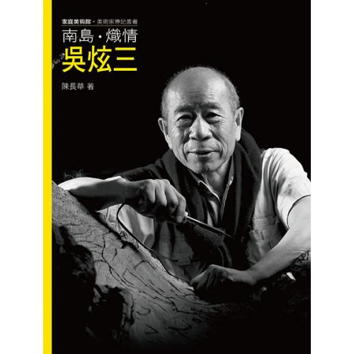南島.熾情.吳炫三(附DVD)
