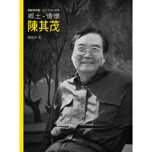 鄉土.情懷.陳其茂(附DVD)