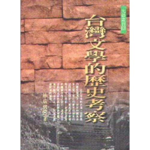 台灣文學的歷史考察