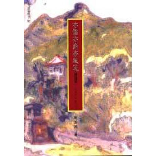 亦儒亦商亦風流:陳逢源(1893~1982)