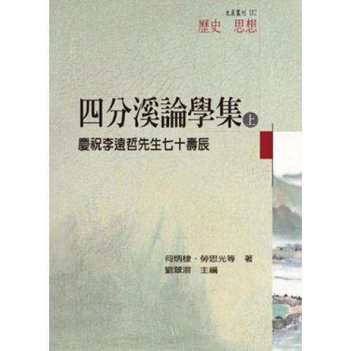 四分溪論學集(上)