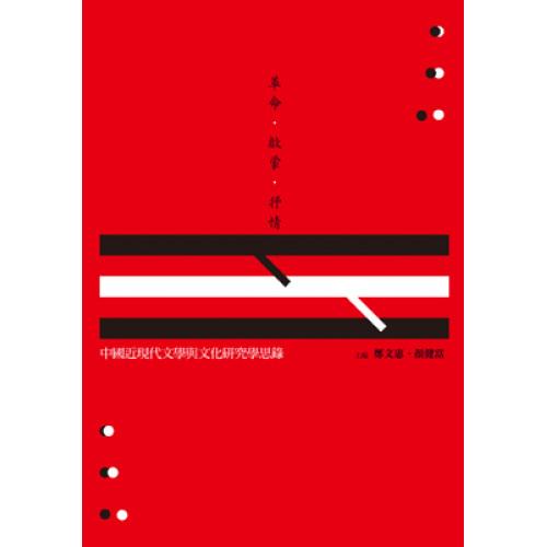 革命、啟蒙、抒情 : 中國近現代文學與文化研究學思錄