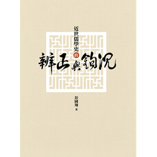 近世儒學史的辨正與鉤沉