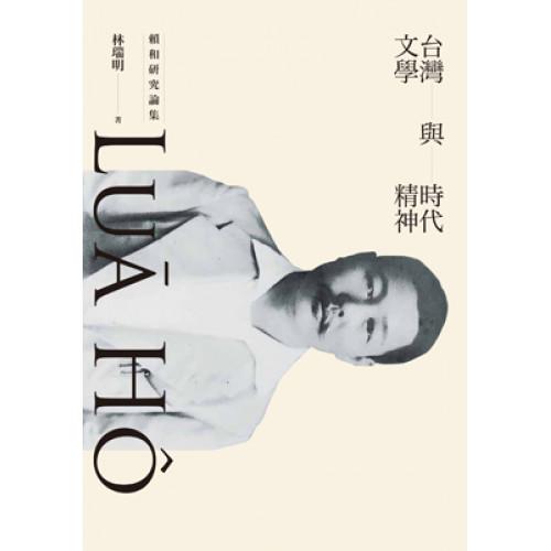 台灣文學與時代精神:賴和研究論集(二版)