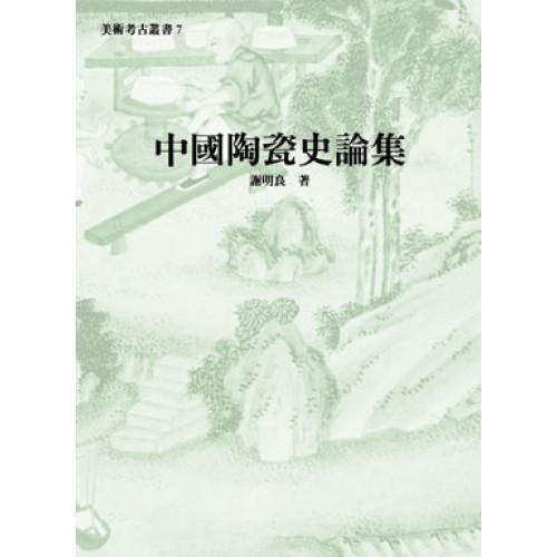 中國陶瓷史論集