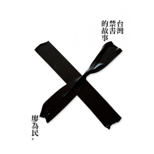 台灣禁書的故事