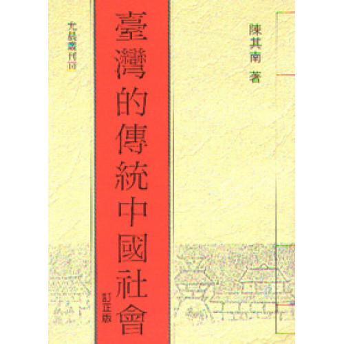 台灣的傳統中國社會