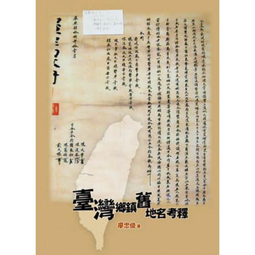 臺灣鄉鎮舊地名考釋