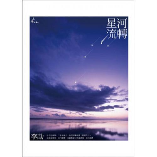 上海故事之星河流轉
