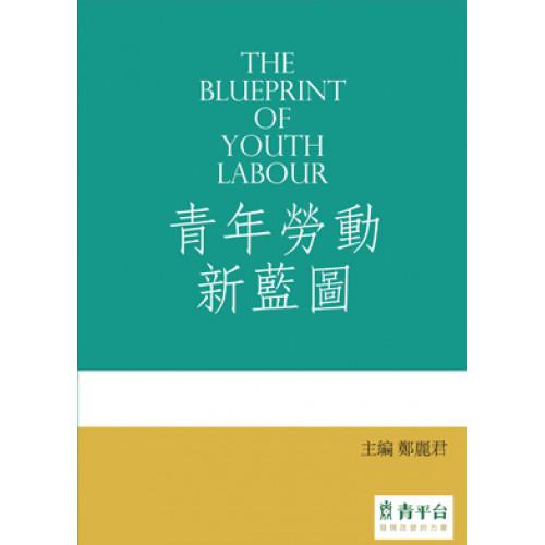 青年勞動新藍圖