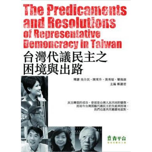 台灣代議民主之困境與出路