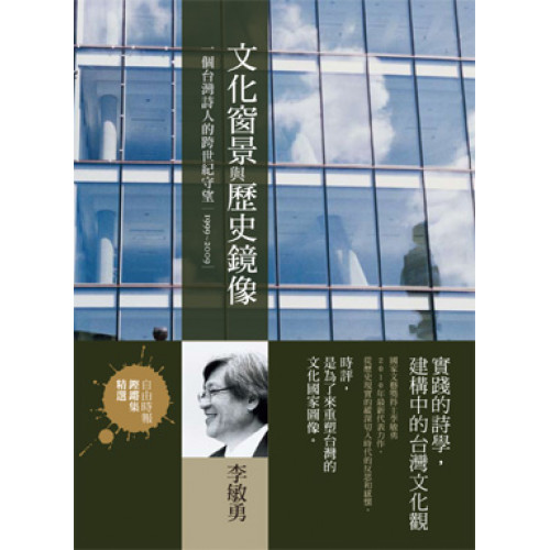 文化窗景與歷史鏡像:一個台灣詩人的跨世紀守望