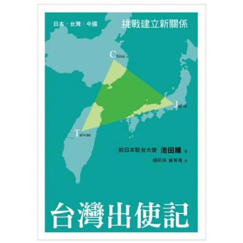 台灣出使記:日本‧台灣‧中國 挑戰建立新關係