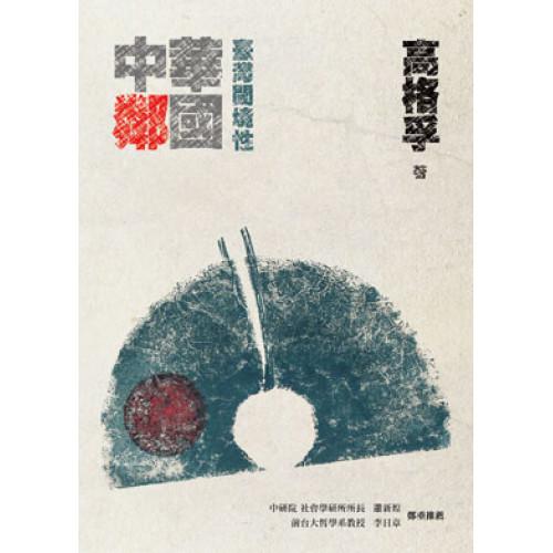 中華鄰國:臺灣閾境性