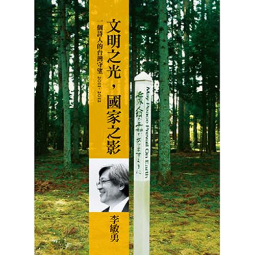 文明之光,國家之影:一個詩人的台灣守望2011-2012
