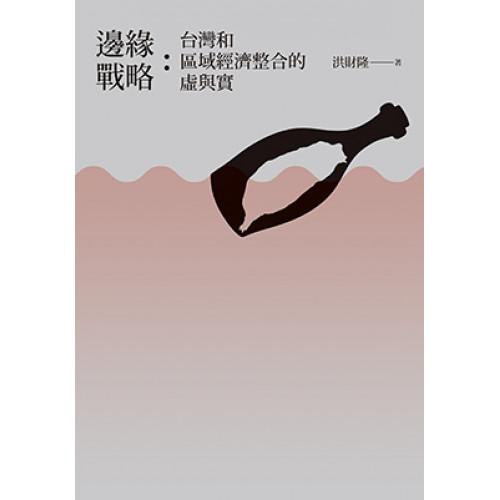邊緣戰略:台灣和區域經濟整合的虛與實
