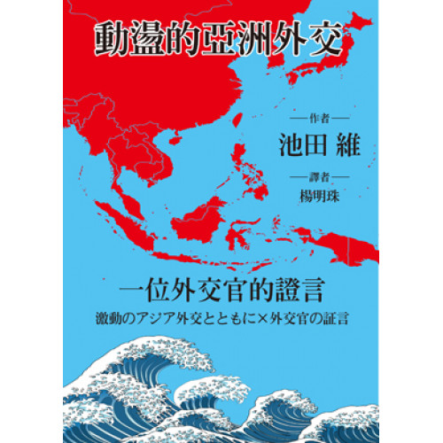 動盪的亞洲外交:一位外交官的證言(激動のアジア外交とともに╳外交官の証言)