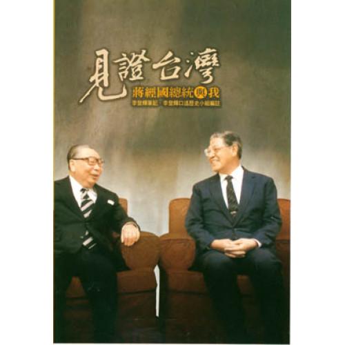 見證台灣:蔣經國總統與我