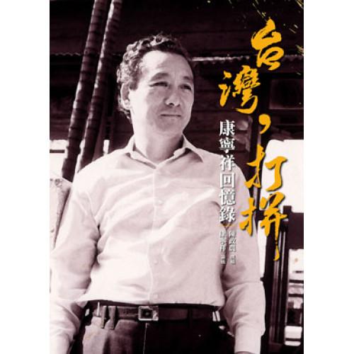 台灣,打拼:康寧祥回憶錄
