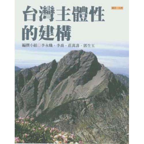 台灣主體性的建構