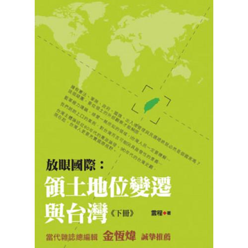 放眼國際:領土地位變遷與台灣(上冊)