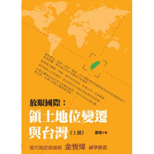 放眼國際:領土地位變遷與台灣(下冊)