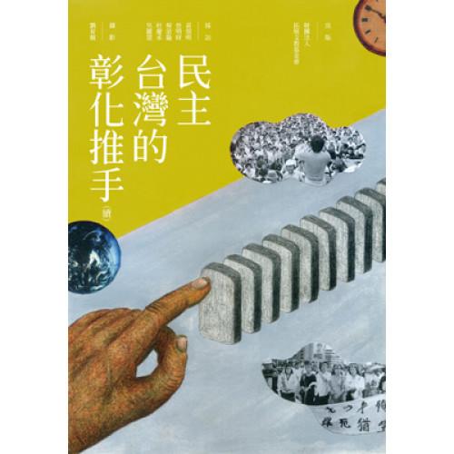 民主台灣的彰化推手(續)