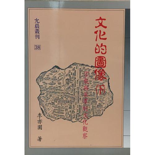 文化的圖像(下)-宗教與文化的族群觀察