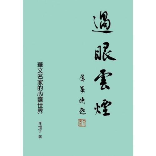 過眼雲煙 : 華文名家的心靈世界