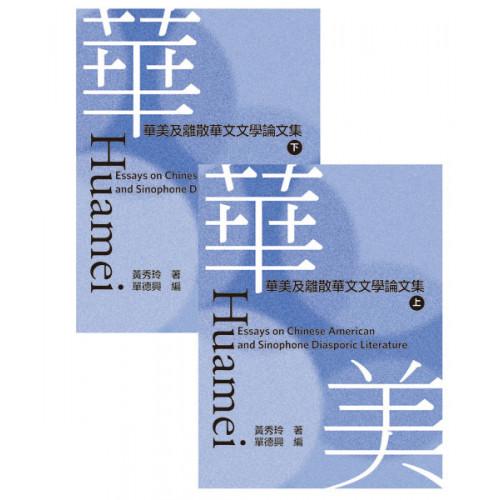 華美:華美及離散華文文學論文集(全套)