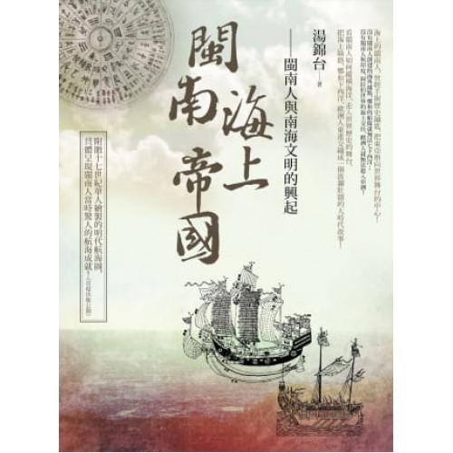 閩南海上帝國:閩南人與南海文明的興起(附贈全彩大地圖)
