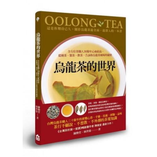 烏龍茶的世界:全方位茶職人30餘年心血結晶,從種茶、製茶、飲茶,告訴你烏龍茶風味的秘密