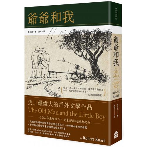 爺爺和我【六十年暢銷經典版】(二版)