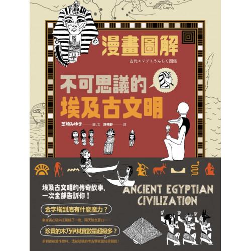 (漫畫圖解)不可思議的埃及古文明