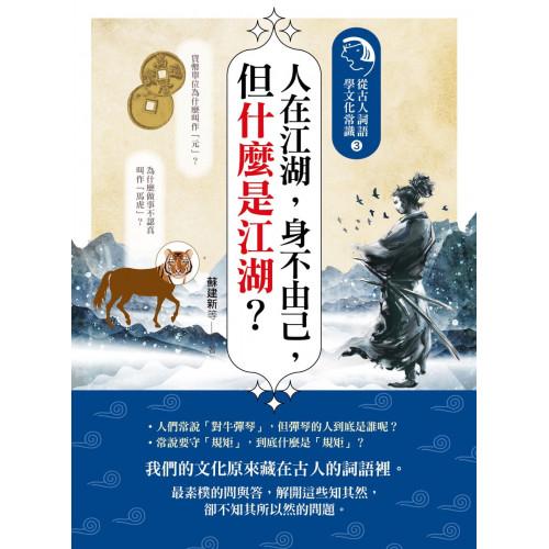 人在江湖,身不由己,但什麼是江湖?:從古人詞語學文化常識3