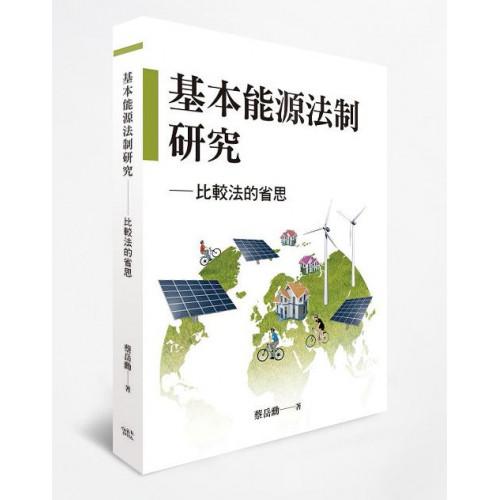 基本能源法制研究:比較法的省思