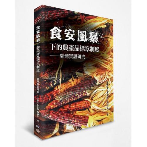 食安風暴下的農產品標章制度— 臺灣實證研究